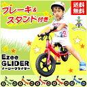 ペダルなし自転車 ブレーキ スタンド付きバランスバイク 送料無料1.5歳から楽しめる ペダルなし自転...