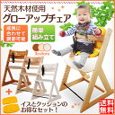 木製 ハイチェア クッションセット【送料無料】天然木製♪グローアップチェアとクッションのセット!【D ...