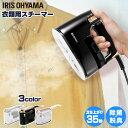 スチームアイロン 衣類用スチーマー IRS-01 アイリスオーヤマ 送料無料 ハンガーにかけたまま シワ取り しわ伸ばし アイロン