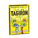 タギロン 新装版 テーブルゲーム 推理ゲーム パーティー クリスマス 誕生日 幻冬舎 【TC】