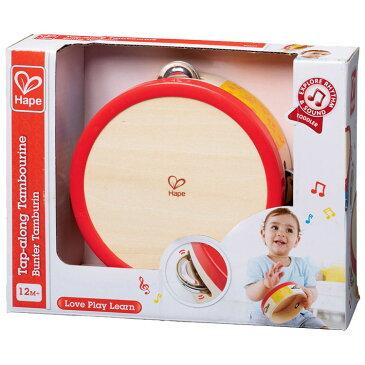 ハペ タンタンタンバリン E0607ハペ Hape タンバリン 太鼓 楽器 木製 知育 玩具 【TC】