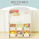 KISS BABY おもちゃとえほんの収納ラック 88-1036送料無料 おもちゃ 収納 ラック おもちゃ箱 絵本 本棚 ...