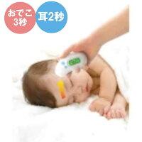 体温計 非接触 赤ちゃん エジソン さっと測れる2Way体温計 KJH1004送料無料 体温計 非接触型 非接触スキャン式