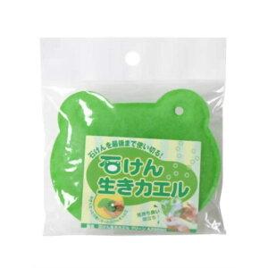 石鹸生きカエル グリーン AZ-958 G【D】