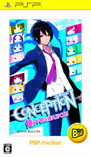 CONCEPTION 俺の子供を産んでくれ! PSP (R) the Best画像