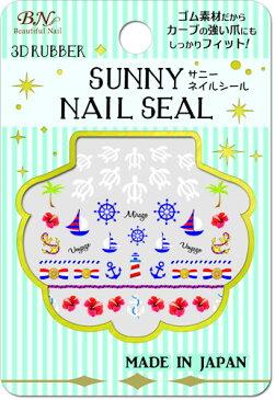 【メール便OK】ビーエヌパッケージなし サマーネイルシール137 海亀 ヨット ヤシの木 ハイビスカス