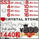 クリスタルストーンSS3〜16-1440粒500円