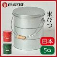 米びつ/ライスストッカー