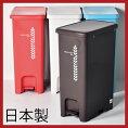 日本製トラッシュポットペダルゴミ箱40Lごみ箱ダストボックスふた付きおしゃれ分別屋外45L袋可45リットル袋可スリムゴミ箱キッチンゴミ箱インテリア雑貨ゴミ箱北欧テイストゴミ箱リビングゴミ箱縦型かわいいデザイン生ごみオムツ見えない収納平和工業