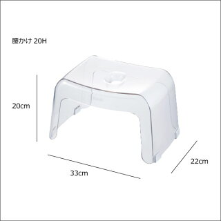 日本製腰かけ20H湯おけ2点セットカラリバスチェアバスチェアーバススツールお風呂グッズバスチェアお風呂椅子高さ20cmお風呂いすお風呂イスおしゃれ北欧テイストインテリア雑貨お風呂セットバスチェアクリアバスチェアリッチェルバスチェア