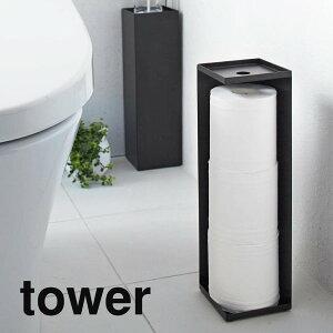 トイレットペーパーホルダー タワー tower トイレ すっきり収納 トイレットペーパー ストッカー おしゃれ シンプル アイアン