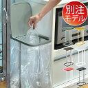 ゴミ箱 【送料無料】【当店限定カラー】 分別ゴミ袋ホルダー LUCE ...