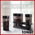 スパイスボトル/スパイスケース/保存容器