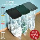 ゴミ箱 【ポイント最大24倍】 【当店限定カラー】 分別ゴミ袋ホルダー LUCE ルーチェ 3個セット ペットボトル 空き缶 分別ダストボックス スリムタイプ キッチンゴミ箱 45Lゴミ袋が使える 45リットルゴミ袋が使える
