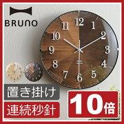 ポイント グラデーションウッドクロック 掛け時計 置き時計 オシャレ インテリア テイスト スイープ デザイン リビング
