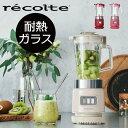 recolte ガラスブレンダー リコ レシピ付き おまけ付き 耐熱ガラス ハイ