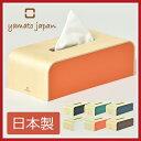 日本製 COLOR BOX カラーボックス ティッシュケース ティッシュカバー ティッシュペーパー ティッシュボックスカバー おしゃれ インテリア雑貨 北欧 ティッシュホルダー リビング 寝室 収納 職人 ギフト 木製 ヤマトジャパン ヤマト工芸