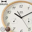 掛け時計 【時計フック付き】 【ポイント最大24倍】 ブルーノ ウッド...