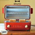 BRUNOトースターグリル/オーブントースター