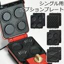 BRUNO ホットサンドメーカー専用 シングル オプションパーツ ワッフル たい焼き タルト プチガトー 焼き菓子 おやつ お菓子 カフェ