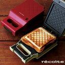recolte プレスサンドメーカー キルト ホットサンドメーカー 耳付き 固定式プレート マルチサンドメーカー ...