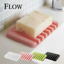 石鹸置き ソープトレー FLOW フロー 通気性が良い 衛生的 滑りに...