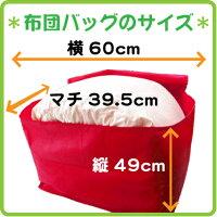 布団丸洗いクリーニング保管付【羽毛布団1枚】羽毛ふとん専用【送料無料】東北・関東・甲州地域専用バッグに詰め込んでください。袋に丸めて袋に詰め込んでください。