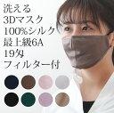 【再入荷】シルクマスク ノーズワイヤー入り 夏用マスク 2枚