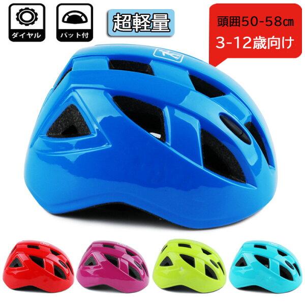 「即出荷」子供用ヘルメット頭囲50-58cmダイヤル調整キッズヘルメット軽量14個通気孔蒸れにくいスケボーヘルメット自転車ヘルメ