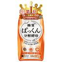 スベルティ 糖質ぱっくん分解酵母 120粒 健康食品 サプリ サプリメント 4562189170777 (賞味期限2021.11)