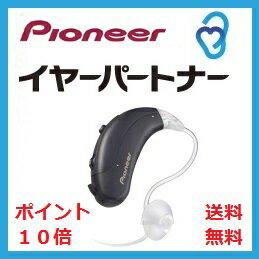 イヤーパートナー PHA-B51 パイオニア 耳かけ式 補聴器 [ポイント10倍・電池パック(6個入り)10パ...