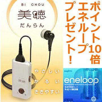 美聴だんらん 補聴器 土日祝日も発送♪PH-200 シナノケンシ製 ポケット型補聴器 [正規品] 軽量・高...
