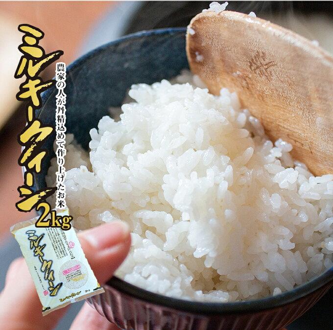 宮崎県産 ミルキークイーン 2kg 冷めても美味しいお米...
