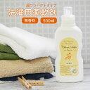 無香料 洗濯用柔軟剤 超コンパクトタイプ Chloris Softer for Laundry 500ml