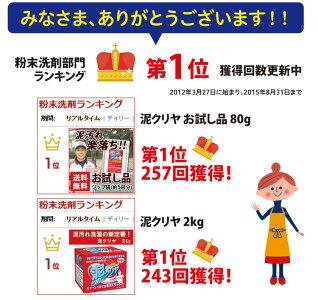 ランキング入賞歴