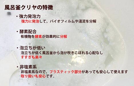 風呂釜クリヤの特徴