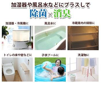 加湿器や風呂水にプラスして除菌・消臭