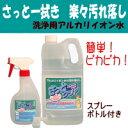 洗浄用アルカリイオン水100%、家庭の洗浄剤!さっと一拭き【さっとクリヤ】2L+スプレーボトル付 【あす楽】05P03Dec16