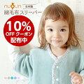 「nuQun-ヌクン」の綿毛布スリーパー