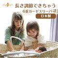 【長さ調整アジャスター付き★6重ガーゼスリーパー】日本製nuQunヌクン袖付き