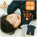 ダウンスリーパー布団を蹴飛ばすお子様もあったかぐっすり快眠着る羽毛布団着る毛布Sサイズ
