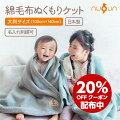 綿毛布ぬくもりケット大判サイズ(100cm×140cm)日本製