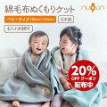 綿毛布ぬくもりケットベビーサイズ(85×115cm)日本製