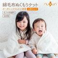 オガニックコットン使用綿毛布ぬくもりケット大判サイズ(100cm×140cm)日本製