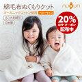 オガニックコットン使用綿毛布ぬくもりケットベビーサイズ(85×115cm)日本製