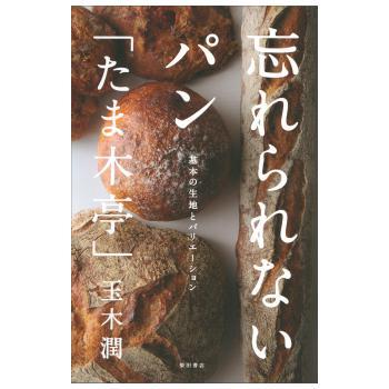 料理, お菓子・パン  mamapan