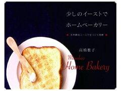 ホームベーカリーでも少しのイーストで♪【書籍】少しのイーストでホームベーカリー 天然酵母コ...