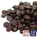 チョコレート ベルギー産 ダークチョコレート カカオ71.4...