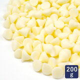 チョコレート ホワイトチョコチップ 5号 200g おうち時間 パン作り お菓子作り トッピング 手作り パン材料 お菓子材料