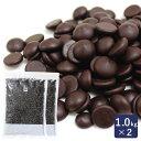 【500円OFF】製菓用チョコレート ベルギー産 ダークチョ...